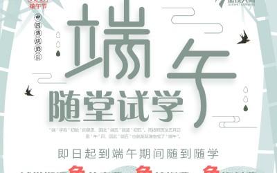 2020傲视天鹰医学考研[暑期集训营]免费试学启动报名