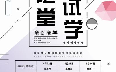 傲视天鹰6月推出2020医学考研随堂试学