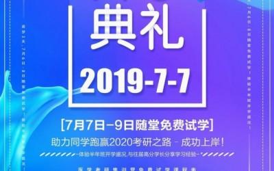 傲视天鹰2020医学考研集训营半年班开学典礼即将举办