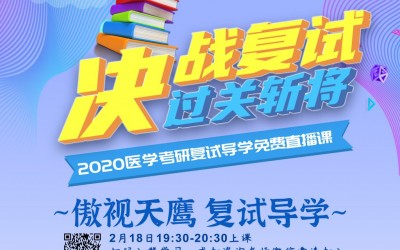 免费:2020傲视天鹰医学考研复试导学直播课