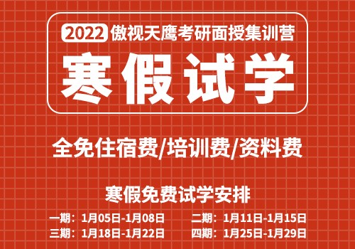 2022年医学考研集训营寒假免费试学开始报名