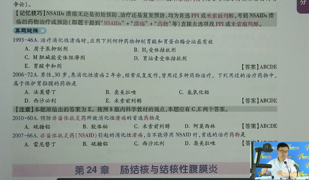 傲视天鹰医学考研练习:消化性溃疡