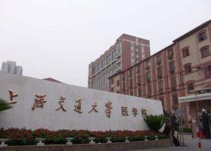 医学考研报考信息:上海部分三甲医院介绍