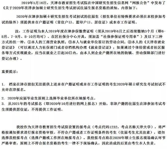 20考研报考须知,报考山东、天津将受限