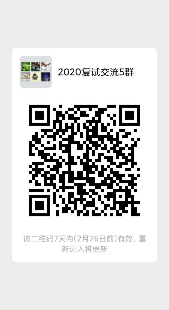 第二次免费:2020傲视天鹰医学考研复试导学直播课