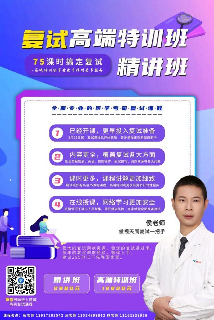 """这所医学院校准备线下复试,""""笔试变形""""是什么复试方法,江西省研究生扩招"""