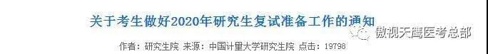 北京研招不得现场复试,这所高校不再单独组织复试笔试
