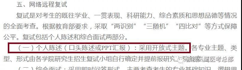 这些医学院校复试需要准备PDF材料,还需个人陈述PPT?