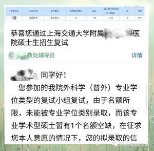 上海交大上岸学长整理备考方案及作息时间表,建议参考!