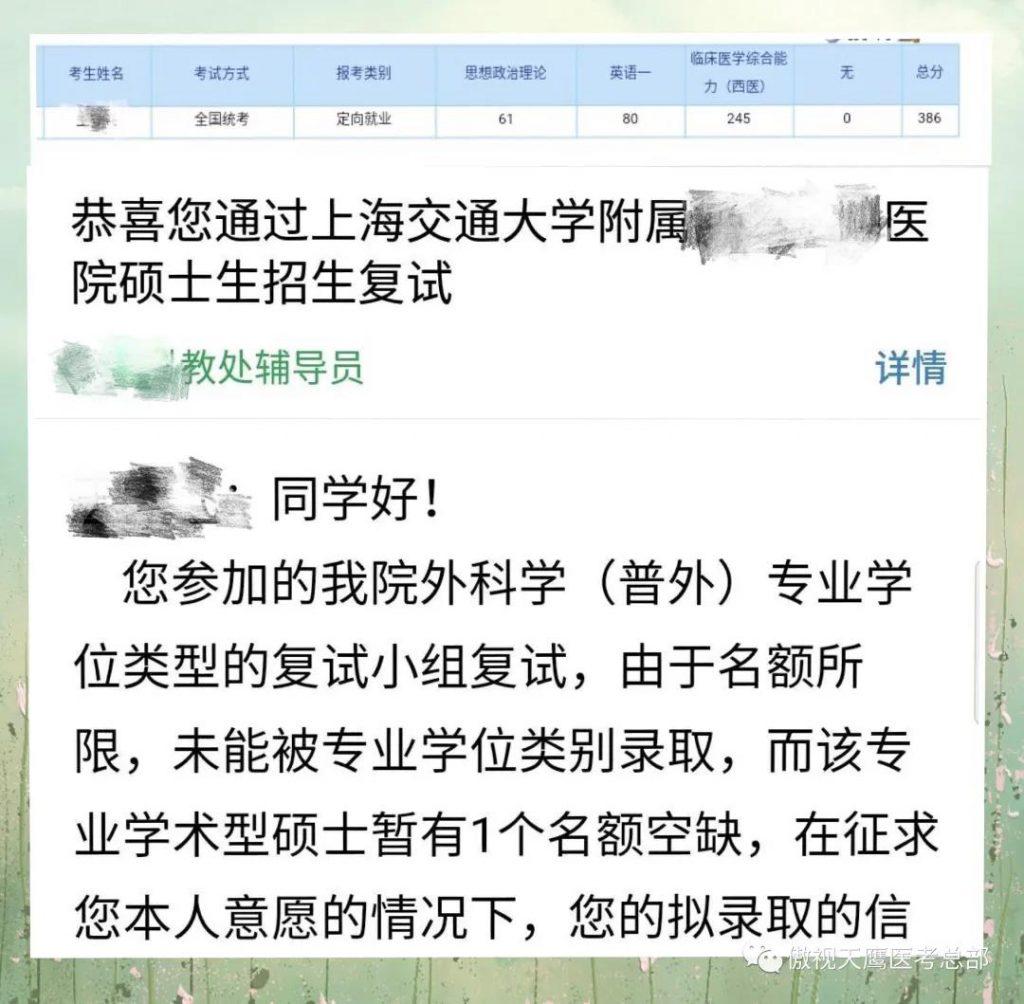 【经验贴】上海交大上岸学长整理备考方案及作息时间表,建议参考!