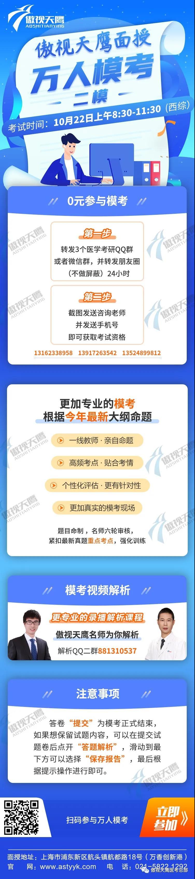【万人模考】2021傲视天鹰西综在线二次模拟考试