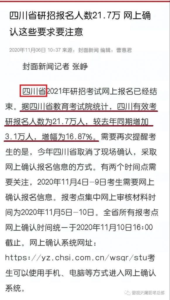 该医学院公示16名考生禁考名单!这些省市公开21考研报名人数!