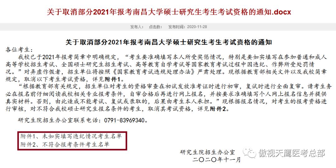又有医学院公布不予准考名单,最多达57人!