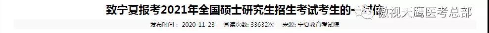 21考研初试成绩公布时间已定,22考生抓紧啦!!!