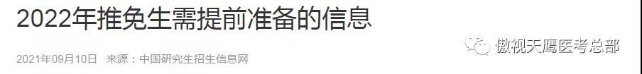 @推免生,推免服务系统已开通,9月28日开始填报志愿